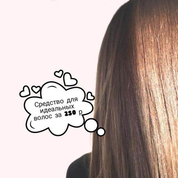 Мой секрет идеально-гладких и блестящих волос за 250 рублей