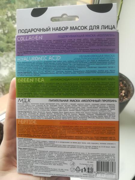 Набор тканевых масок для лица от El'skin: мой отзыв