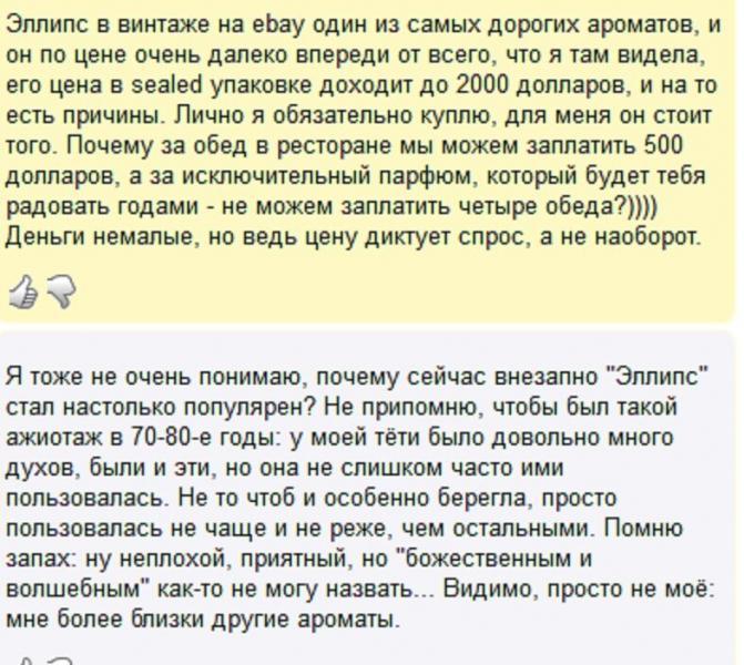 Духи из СССР, которые сейчас стоят немыслимых денег.