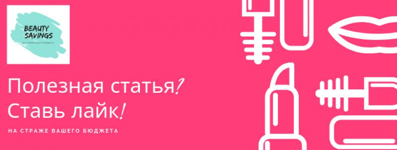 Просто находка: любимая палетка за 300 рублей