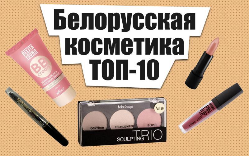 Белорусская косметика: Топ-10 средств для вашей косметички