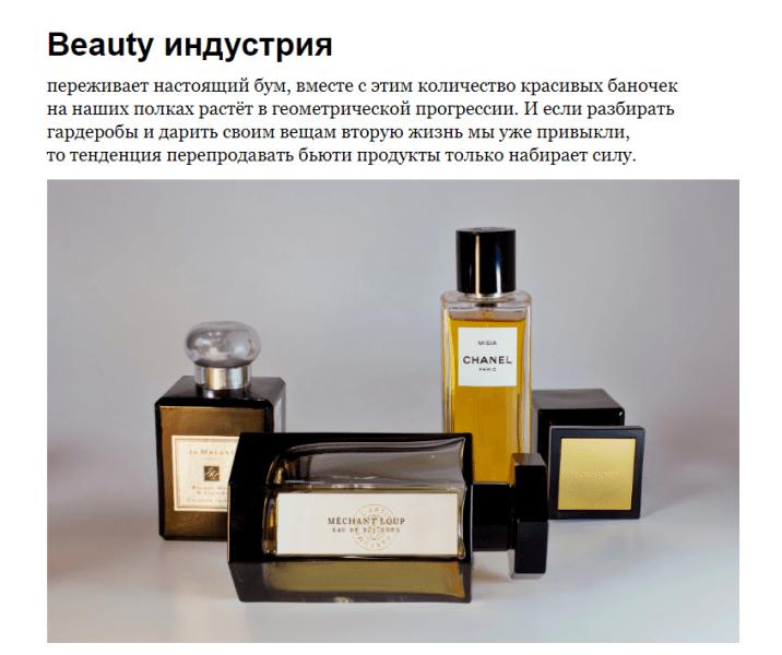 Секонд-хенды начинают принимать парфюмерию
