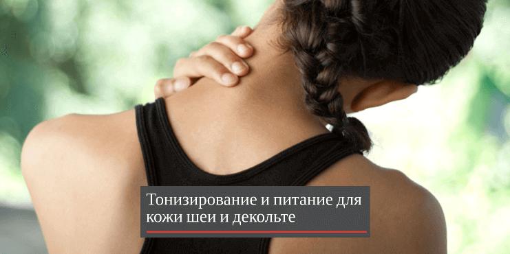 3 способа привести кожу шеи в порядок и забыть о возрасте