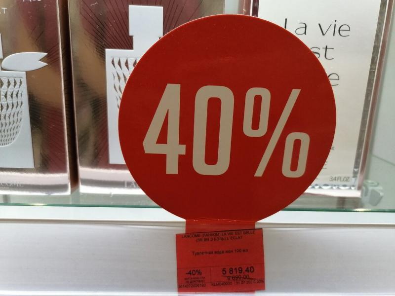 Парфюм как ароматерапия -в Летуаль скидки до 75% в августе