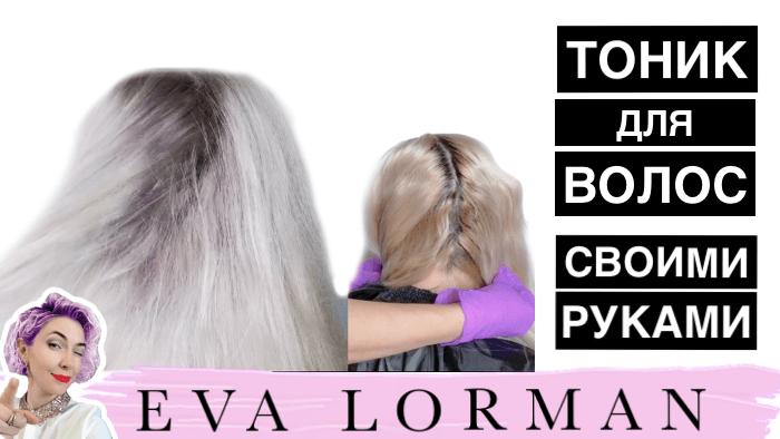 ТОНИК для волос! Как затонировать волосы