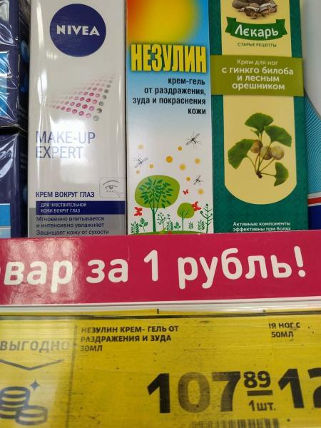 """Экономим в """"Магнит Косметик"""" по акции 2=1 (авторские фото)."""