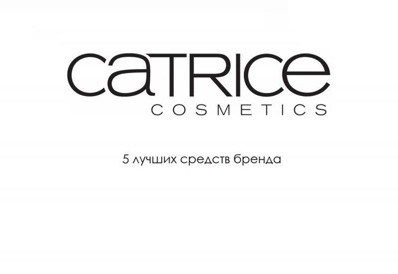 CATRICE: ТОП-5 лучших средств бренда