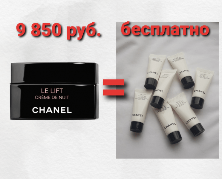 Как БЕСПЛАТНО получить крем Chanel: метод халявщицы