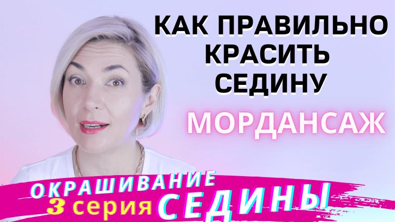 Окрашивание СЕДИНЫ Мордансаж / Ева Лорман