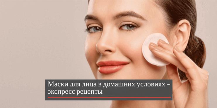 Раскрываю секрет: Топ 10 лучших экспресс средств заставит кожу сиять и уберет морщины