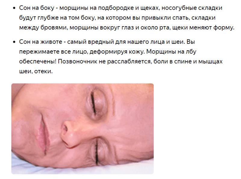 И во время сна на лице образуются морщины