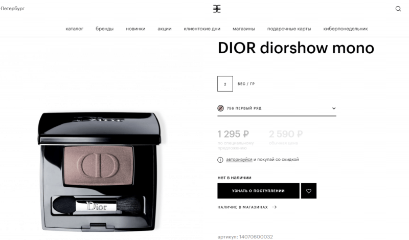Мои покупки Baldinini, СalvinKlein, Guerlain, Dior в январе